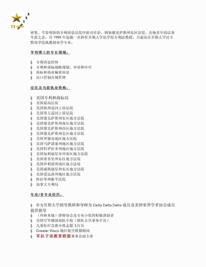 david g henry resume in chinese